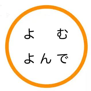 【朗読マラソン中】よむよんで(毎日更新)