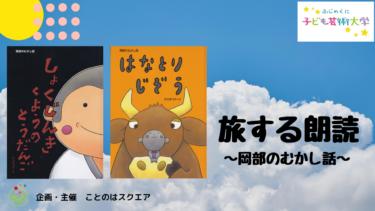 旅する朗読@オンライン初日!