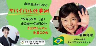 【受付中】10/31オンライン講座「海外生活に学ぶサバイバル仕事術」
