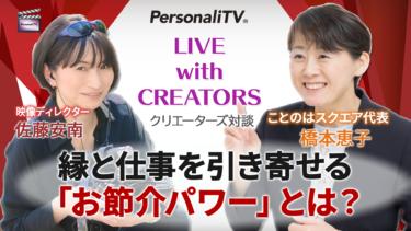 私が「まるわかり!?」PersonaliTV インタビュー