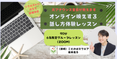 【受付中】10/29(木)オンライン映えする話し方レッスン 夜8時30分〜