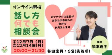 【募集中】12/7&14「話し方何でも相談会」