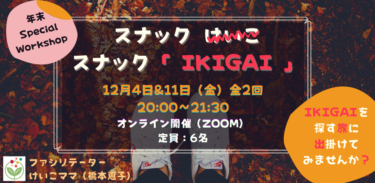 12/4&11「IKIGAI Map」オンラインワークショップ開催