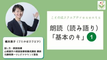 読み語り 動画レッスン①公開中)