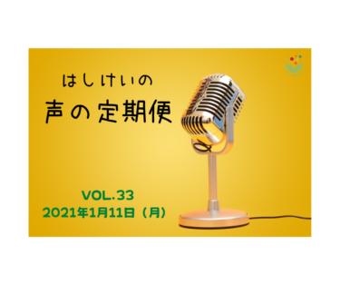 声の定期便(毎週月曜配信)