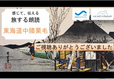 東海道の旅を終えて…