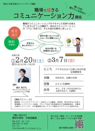 コミュニケーション講座@島田deリアル&オンライン