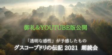 【YOUTUBE版公開】グスコーブドリの伝記 2021 朗読