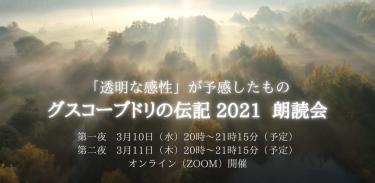 3/10-11 2夜連続 グスコーブドリの伝記 朗読会