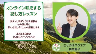 8/16「オンライン映えする話し方レッスン」